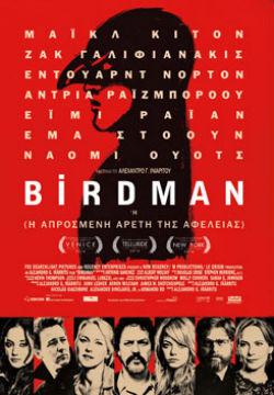 Žmogus-paukštis arba (Netikėta neišmanymo dovana)