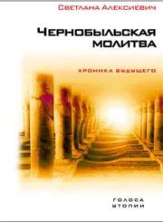 Чернобыльская молитва : хроника будущего