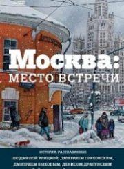 Москва : место встречи : городская проза